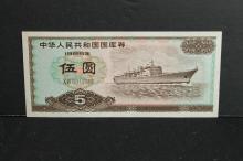 1985  China government bond note Wu Yuan