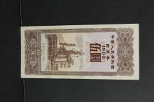 1983  China government bond note Wu Yuan