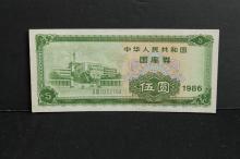 1986 China government bond note Wu Yuan