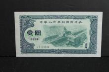 1982 China government bond note Yi Yuan