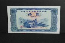 1981 China government bond note Shi Yuan