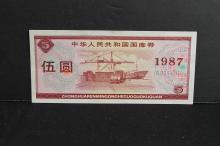 1987 China government bond note Wu Yuan