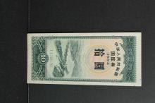 1984 China government bond note Shi Yuan