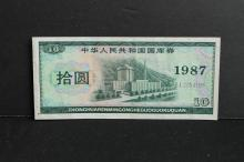 1987  China government bond note Shi Yuan