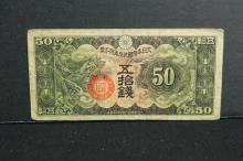 Japan military notes 50 sen   paper money