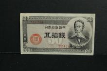 Japan government paper money 50 sen