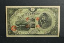 Japan military notes 100 Yuan  paper money