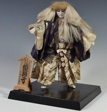 CA. 1970 JAPANESE KABUKI WHITE LION DOLL