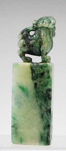 Chinese Carved Jade Seal w/ Foo Dog