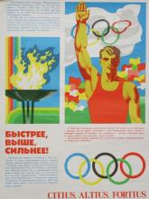 1980 Moscow Olympics Russian Informational Poster