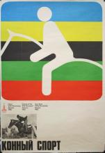 Set of 7 1980 Moscow Olympic Pictogram Posters