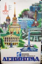 1980 Moscow Olympic Poster w/ Leningrad Monuments