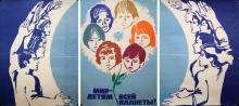 Monumental Tripartite Soviet Peace Poster, 1970s