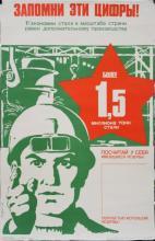 Vintage Soviet Steel Industry Propaganda Poster
