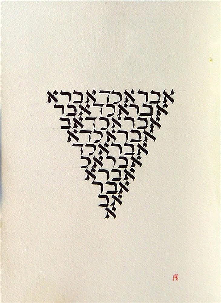 JEF : « Et le monde fut » Créé en hébreu Encre 36 x 26 cm