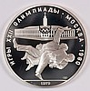 1980 RUSSIAN 10 RUBLE SILVER  OLYMPIC COIN,  JUDO  .9645 T Oz .999 SILVER
