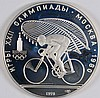 1980 RUSSIAN 10 ROUBLE SILVER  OLYMPIC COIN,