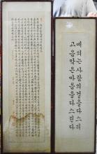 Two Korean Vertical Calligraphy Painting