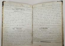 (MEXICAN COOKERY.) Ponce de Mendes, Luisa. Manuscript book of recipes titled