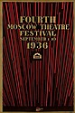 N. ZHUKOV (1908-1973). FOURTH MOSCOW THEATRE FESTIVAL. 1936. 39x26 inches, 99x66 cm. Foreign Trade Publishers, U.S.S.R.