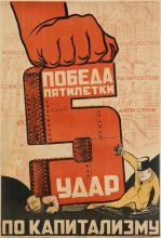 N. TSIVCHINSKY (DATES UNKNOWN). [THE VICTORY OF THE 5 YEAR PLAN IS THE CRASH OF CAPITALISM!] 1931. 40x27 inches, 101x69 cm. Ogiz-Izogiz
