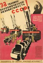 N. BOROV (DATES UNKNOWN) & G. ZAMSKY (DATES UNKNOWN). [FOR INDUSTRIAL AND ECONOMICAL INDEPENDENCE OF THE USSR!] 1932. 39x27 inches, 99x