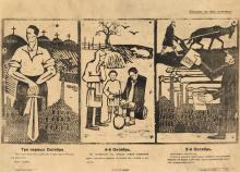 DESIGNER UNKNOWN. [FIRST THREE YEARS AFTER THE GREAT OCTOBER SOCIALIST REVOLUTION.] 1921. 20x27 inches, 50x70 cm.