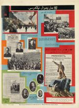 ALEXANDER RODCHENKO (1891-1956). [HISTORY OF THE COMMUNIST PARTY IN POSTERS.] 1926. 28x21 inches, 73x53 cm. Mospoligraf, Moscow.