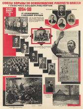 ALEXANDER RODCHENKO (1891-1956). [ALLIANCES IN THE STRUGGLE FOR LIBERATION OF THE WORKING CLASS.] 1926. 27x20 inches, 68x52 cm.
