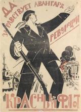 VLADIMIR VASILIEVICH LEBEDEV (1891-1967). [LONG LIVE THE VANGUARD OF THE REVOLUTION / RED FLEET.] Circa 1919. 25x18 inches, 65x47 cm.