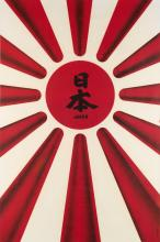 DESIGNER UNKNOWN. JAPON. Circa 1945. 59x38 inches, 150x98 cm. Havas, Paris.