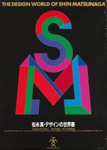 SHIN MATSUNAGA (1940- ). THE DESIGN WORLD OF SHIN MATSUNAGA. 1992. 40x28 inches, 102x72 cm.