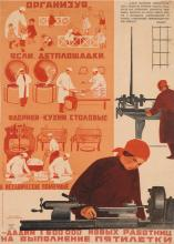 DESIGNER UNKNOWN. [WE WILL PROVIDE 1,600,000 NEW FEMALE WORKERS FOR THE FULFILLMENT OF THE 5-YEAR PLAN.] 1931. 28x20 inches, 71x50 cm.