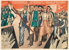 NEBEZHIN-NEMOV (DATES UNKNOWN). [PROLETARIANS AND OPPRESSED PEOPLES OF ALL THE WORLD / BE STIRRED INTO ACTION FOR A GLOBAL OCTOBER REVO