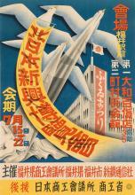 DESIGNER UNKNOWN. [FUKUI FESTIVAL / NORTHERN JAPAN EXHIBITION.] Circa 1935. 30x20 inches, 76x52 cm. Shoken Printing Co., Tokyo.