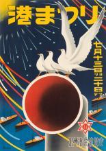MATSUDO (DATES UNKNOWN). [PORT FESTIVAL / OTARU.] Circa 1935. 29x20 inches, 75x52 cm.