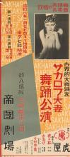 DESIGNER UNKNOWN. [CLOTILDE / ALEXANDRE SAKHAROFF / HIBIYA PUBLIC HALL.] Two posters. 1931. Each 30x13 inches, 76x33 cm.