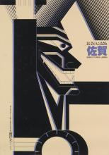 DESIGNER UNKNOWN. [SAGA KYUSHU JAPAN.] Group of 4 posters. 28x40 inches, 72x103 cm.