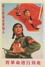VARIOUS ARTISTS. [CHINESE PROPAGANDA / CULTURAL REVOLUTION.] Group of approximately 53 posters. 1950s-1970s. Sizes vary, each approxima