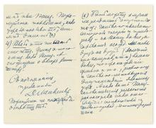 (SCIENTISTS.) MENDELEEV, DIMITRI IVANOVICH. Autograph Letter Signed,
