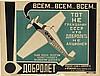 ALEXANDER RODCHENKO (1891-1956). [DOBROLET.] 1923. 13x18 inches, 34x45 cm.