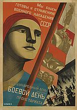 VALENTINA KULAGINA (1902-1987). [INTERNATIONAL WORKING WOMEN'S DAY / IS THE FIGHTING DAY OF THE PROLETARIAT.] 1931. 39x27 inches, 100x