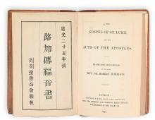 BIBLE IN CHINESE.  The Gospel of St. Luke, and the Acts of the Apostles.  1845