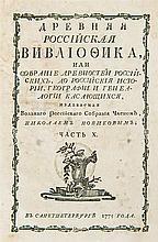 La Bibliothèque antique russe éditée par Nicolas NOVIKOFF. Tome X. St. Pétersbourg, 1775. Rare.
