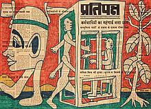 Yvon Taillandier (né en 1926) New Delhi, 1975 Feutre sur papier journal Signé, situé et daté en bas à gauche  39,5 x 53,5 cm (à vue)