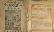 Two Republic Period Books