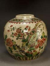 Qing Dynasty Porcelain Jar