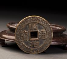 A Chinese Ancient Coin