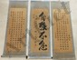 Lot of Chinese Cloth Hanging Scrolls