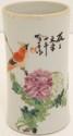 Guan Yao Nei Zao Vase
